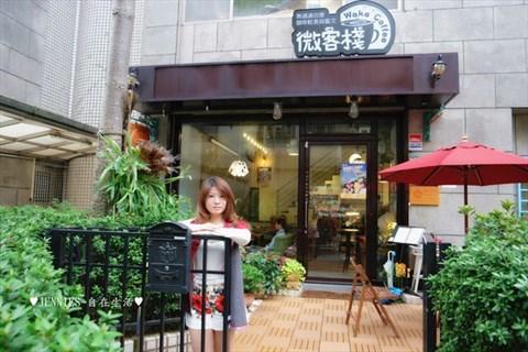 餐厅 台北 大安区 微客栈咖啡馆 食评 静巷中的小花园●微客栈●台湾
