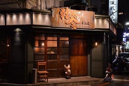 餐厅入口处木质系的大门及窗户,散发出浓浓的老屋风情;而醒目的招牌及