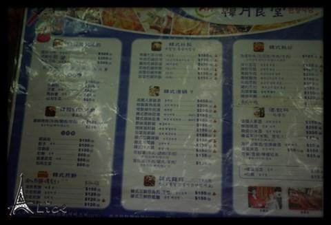 韩月食堂的相片 - 台湾 高雄市左营区 | openrice 开