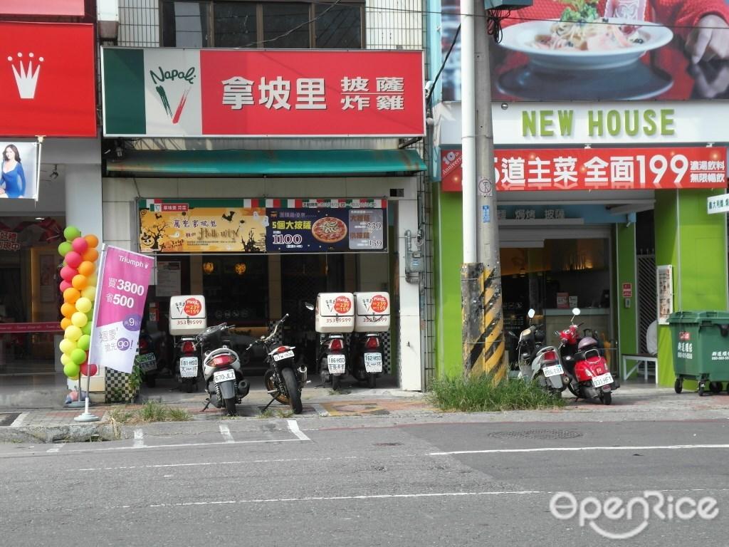 Napoli Italian Pizza Takeaway In Nanzi District Kaohsiung Pingtung Openrice Taiwan
