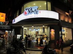 北海魚丸店
