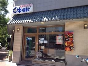 木槿軒韓國風味料理