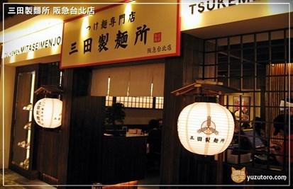 三田製麵所 阪急台北店