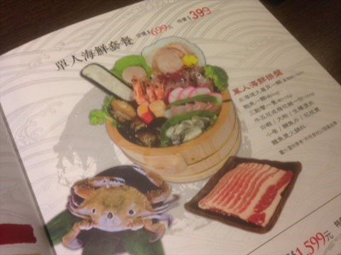 單人海鮮套餐