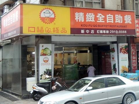 口福QQ極品精緻全自助餐