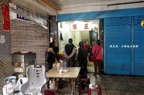 石牌商城無名早餐店
