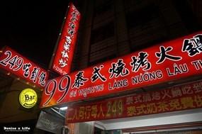 99泰式燒烤火鍋
