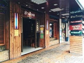 大象泰式美食館