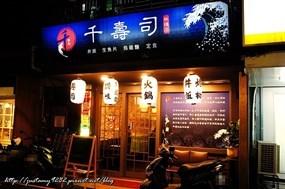 千壽司日本料理 板橋店
