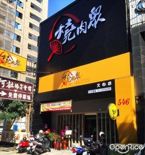燒肉眾精緻炭火燒肉 台中文心店