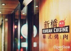 新橋韓式烤肉