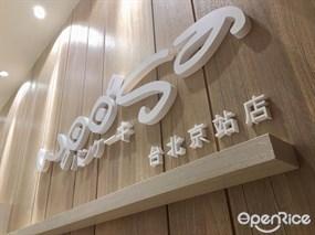 屋莎鬆餅屋 台北京站店