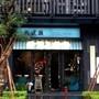 佐式義餐酒館