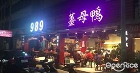 989薑母鴨 薑母雞 豐盛水產火鍋