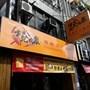 燒肉眾精緻炭火燒肉 台北吉林店