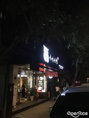 咕咕咕嚕 日式昆布火鍋 | 韓式銅盤烤肉 南港店