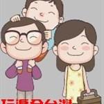 一哥的玩遍全台灣